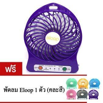 Eloop พัดลมพกพา Mini USB Fan (สีม่วง) ฟรี 1 (คละสี)
