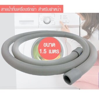 สายยาง ท่อย่น ท่อน้ำทิ้งเครื่องซักผ้าเปิดฝาด้านหน้า 1.5 M ES-399