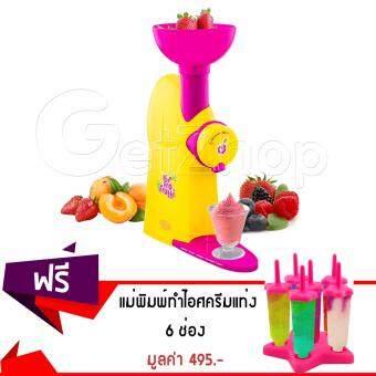 รีวิว Getservice เครื่องทำไอศรีม & โยเกิร์ตผลไม้ Fruit ice creamNostralgia รุ่น Fro Frutti - (สีเหลือง/บานเย็น) แถมฟรี!แม่พิมพ์ทำไอศครีมแท่ง 6 ช่อง รูป Plum Flower (Pink)