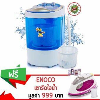 เครื่องซักผ้าเปิดฝาด้านบน เครื่องซักผ้ามินิ พร้อมถังปั่นแห้ง และฆ่าเชื้อโรค (ขนาด 4 กิโลกรัม) Duck โมเดล XPB45-288 (สีน้ำเงิน) แถมฟรี! Enocoเตารีดไอน้ำ EN2817 (สีขาว)