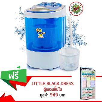 เครื่องซักผ้าเปิดฝาด้านบน (ซักผ้าแบบมินิ) มาพร้อมถังปั่นแห้งและฆ่าเชื้อโรค (4 กิโลกรัม) Duck โมเดล XPB45-288 (สีน้ำเงิน) แถมฟรี!ตู้แขวนชั้นใน Little Black Dress โมเดล S06N34 (สีฟ้า)