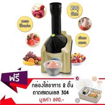 ต้องการขาย GetZhop เครื่องทำไอศครีม & โยเกิร์ตและผลไม้ Buoore (สีทอง) แถมฟรี! กล่องใส่อาหาร 2 ชั้น Love (ถาดสแตนเลส 304) พร้อมฝาปิด ขนาด 1.5 ลิตร- สีครีม