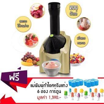 GetZhop เครื่องทำไอศครีม & โยเกิร์ตและผลไม้ Buoore (สีทอง) แถมฟรี! แม่พิมพ์ทำไอศครีมแท่ง 6 ช่อง การ์ตูน (สีฟ้า) 2 ชิ้น
