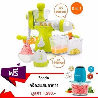 Getzhop เครื่องแยกกาก เครื่องสกัดน้ำผักผลไม้ &ไอศครีม2In1