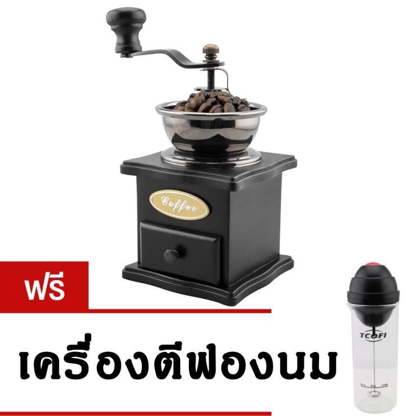 GetZhop เครื่องบดกาแฟ แบบมือหมุน สแตนเลส รุ่นไฮโซ (Black) แถมฟรี เครื่องตีฟองนม ปั่นฟองนม ที่ตีฟอง TCOFI (Black)