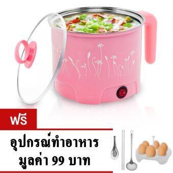 GetZhop หม้อตุ๋น หม้อไฟฟ้า หม้ออเนกประสงค์ CHAOYI รุ่น CY-G18 ขนาด1.8 ลิตร (Pink) แถมฟรี! อุปกรณ์ทำอาหาร