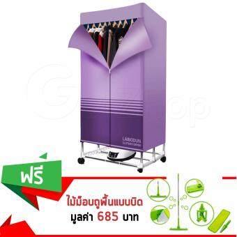 ตู้อบผ้าแห้ง เครื่องอบผ้าแห้ง Shirts or dresses Drier อบผ้าร้อน LOBOTON บรรจุ 15 กิโลกรัม (สีม่วง) แถมฟรี! ไม้ม๊อบถูพื้นแบบบิด Super Spin Mop(สีเขียว)(Violet)