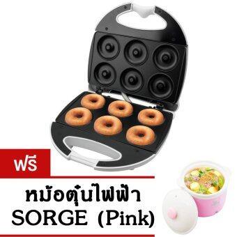 ประกาศขาย Getzhop เครื่องทำโดนัท เครื่องอบขนมทรงกลม Donut Maker รุ่น HW-290แถมฟรี หม้อตุ๋นไฟฟ้า SORGE รุ่น DDG-8A (Pink)