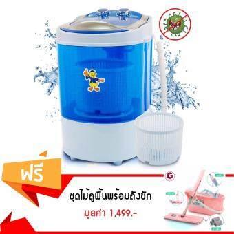 เครื่องซักผ้าเปิดฝาด้านบน พร้อมถังระบบปั่นแห้งและฆ่าเชื้อโรค XPB45-288 (สีน้ำเงิน) แถมฟรี! ชุดไม้ถูพื้นพร้อมถังซัก ไม้ถูพื้นโมเดลซักผ้าได้ในด้ามจับ (สีชมพู) ไม้ถูพื้นรีดน้ำ