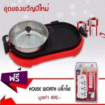 GetZhopเตาปิ้งย่าง เตาไฟฟ้าอเนกประสงค์+ฝาElectric Grillรุ่นHY-A(Red)แถมฟรี! House Worthปลั๊กไฟplugsรุ่นHW-SK303(Red)