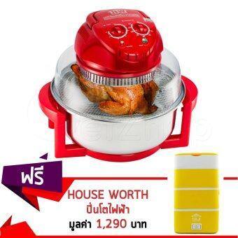 ราคา GetZhop ฝาอบลมร้อน เตาอบลมร้อน House wort รุ่น HW-CO08S (Red) แถมฟรี! ปิ่นโตไฟฟ้า หม้อนึ่ง อุ่นอาหาร 4 ชั้น รุ่น HW-STO1M