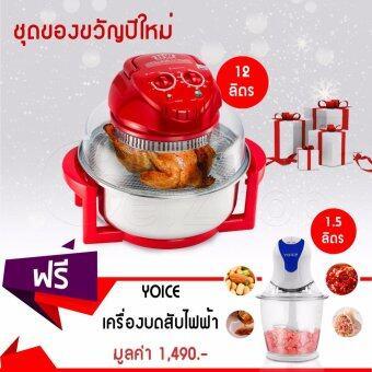 ราคา Getzhopฝาอบลมร้อน เตาอบลมร้อน รุ่นHW-CO08Sขนาด12ลิตร(Red)แถมฟรี! Yoice Y-JRJ6 เครื่องบดไฟฟ้า บดสับ200วัตต์ (น้ำเงิน)(Red)