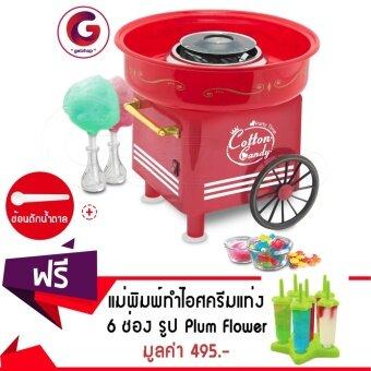 GetZhop เครื่องทำขนมสายไหม รุ่น JK-1803 - (สีแดง) แถมฟรี!แม่พิมพ์ทำไอศครีมแท่ง 6 ช่อง รูป Plum Flower (สีเขียว)
