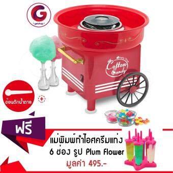 รีวิว GetZhop เครื่องทำขนมสายไหม รุ่น JK-1803 - (สีแดง) แถมฟรี!แม่พิมพ์ทำไอศครีมแท่ง 6 ช่อง รูป Plum Flower (สีชมพู)