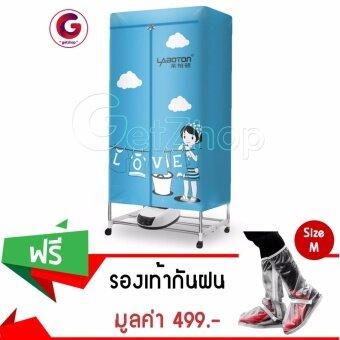 ต้องการขายด่วน ตู้อบผ้าแห้ง เครื่องอบผ้าแห้ง ยี่ห้อ Laboton โมเดล LBT-20SZ พร้อม remote  (สีฟ้า) แถมฟรี! รองเท้ากันฝน รองเท้ากันน้ำสวมทับรองเท้า ไซส์ M - ขาวใส
