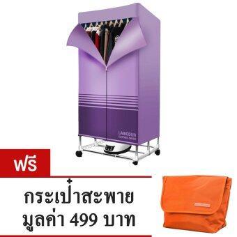 ประกาศขาย ตู้อบผ้าแห้ง อบผ้าร้อน LOBOTON บรรจุ 15 กิโลกรัม (Purple) ฟรี! กระเป๋าอเนกประสงค์ Diniwell - สีส้ม