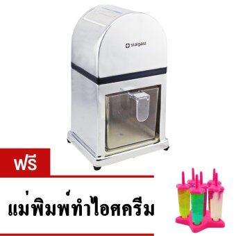 GetZhop เครื่องบดน้ำแข็ง มือหมุน สแตนเลส ทรงเหลี่ยม (Silver) แถมฟรีแม่พิมพ์ทำไอศครีมแท่ง 6 ช่อง รูป Plum Flower (Pink)