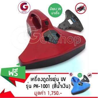ขาย Getzhop เครื่องดูดไรฝุ่น เครื่องดูดและกำจัดไรฝุ่นด้วยแสง UV BedCleaner Qualihealth รุ่น PK-1001 - สีแดง + (สีน้ำเงิน)