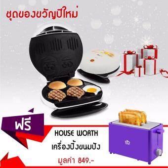 GetZhopเครื่องทำอาหารเช้าBreakfast Sandwich MakerSwiftรุ่นTSK-2631R (White)แถมฟรี!Housewortเครื่องปิ้งขนมปัง2แผ่น รุ่นHW-T04P -สีม่วง(White)