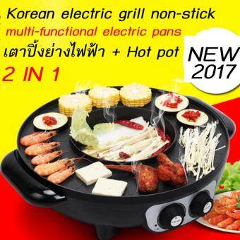 Hot item Korean Electric Grill non-stick + Hot pot เตาปิ้งย่างเกาหลีพร้อมหม้อสุกี้ในตัว อเนกประสงค์ - Black Series