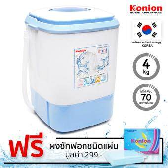 Konion เครื่องซักผ้ามินิฝาบน ขนาด 4 กิโลกรัม รุ่น XPA75-14B สีฟ้า