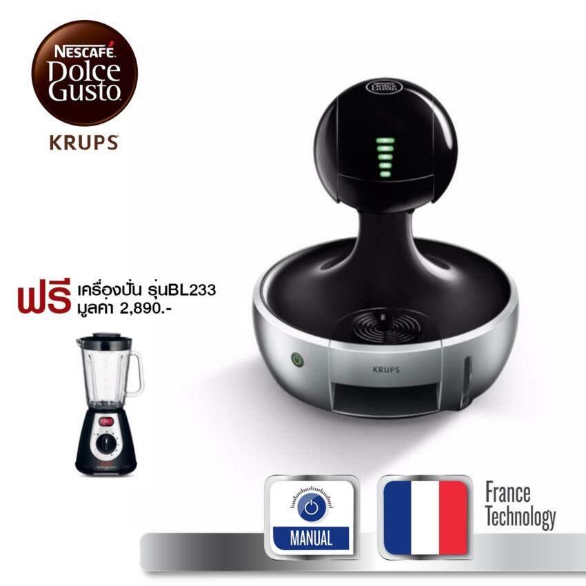 (ฟรี เครื่องปั่น) Krups Nescafe Dolce Gusto (NDG) เครื่องทำกาแฟแคปซูล กำลังไฟ 1500 วัตต์ แรงดันไอน้ำ 15 บาร์ ความจุแท้งน้ำ 0.8 ลิตร รุ่น KP350B66B1 - Sliver แถมฟรี เครื่องปั่น BL233 มูลค่า 2,890 บาท