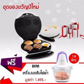Letshop เครื่องทำอาหารเช้า ทอดหมู ทอดไข่ Breakfast Sandwich Makerรุ่น TSK-2631R (สีขาว) แถมฟรี! เครื่องบดสับ ผสมอาหาร บดเนื้อ บดพริกบดอเนกประสงค์ Bear รุ่น QSJ-B02D1 (สีม่วงขาว)