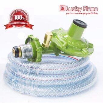 Lucky flame ชุดหัวปรับแก๊สแรงดันต่ำ มีเซฟตี้ L-325safetyพร้อมสาย2ม. (Green)