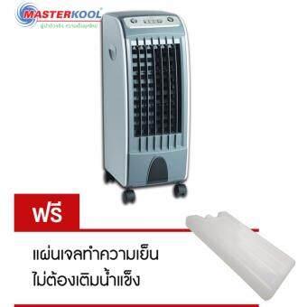 Masterkool พัดลมไอเย็น รุ่น CTE 05 (สีเทา) แถมฟรี แผ่นเจลทำความเย็น 1 ชิ้น