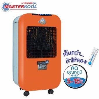 Masterkool พัดลมไอเย็น รุ่น MIK- 25EXN (สีส้ม)