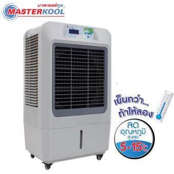 Masterkool พัดลมไอเย็น รุ่น MIK-70EX - (สีเทา)