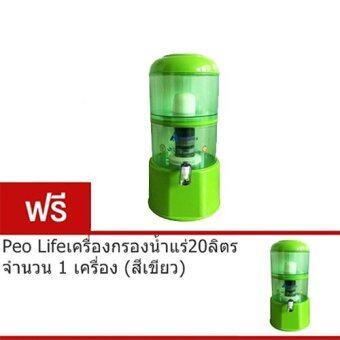 ซื้อ/ขาย Mineral เครื่องกรองน้ำแร่ธรรมชาติ 20 ลิตร รุ่น Df-m-01 (สีเขียว) ซื้อ 1 แถม 1