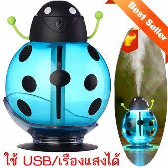 Mini USB Humidifier with Night Lightเครื่องพ่นควันเพิ่มความชื้นมินิเรืองแสงได้ 260ML.- Beetle Blue