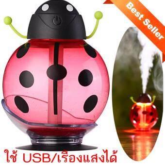 ลดราคา Mini USB Humidifier with Night Lightเครื่องพ่นควันเพิ่มความชื้นมินิเรืองแสงได้ 260ML.- Beetle Red