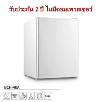 ตู้เย็นเล็ก (MiniBar) 5-8 ° C เหมาะสำหรับบ้านและโรงแรม(สีขาว)