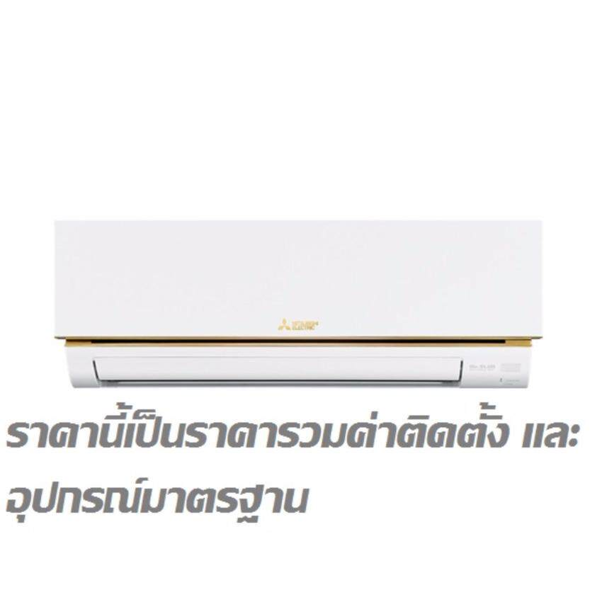 MITSUBISHI ELECTRICแอร์ติดผนัง รุ่นMS-GN13VFขนาด12614BTU