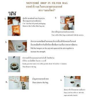 MONTORE DRIP COFFEE กาแฟสดคั่ว-บดมอนโตเร่ในกระดาษกรอง(กาแฟ ดริป)รสเฮ้าส์เบลน (2 กล่อง) ฟรี กาแฟ เฮ้าส์เบลน 3 ซอง (image 3)