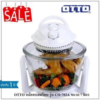 ซื้อ/ขาย OTTO หม้ออบลมร้อน รุ่น CO-702A - สีขาว