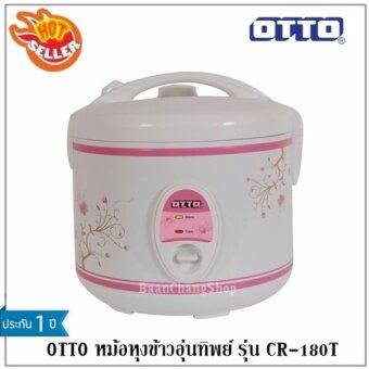 OTTO หม้อหุงข้าวอุ่นทิพย์ รุ่น CR-180T ความจุ 1.8 ลิตร - White