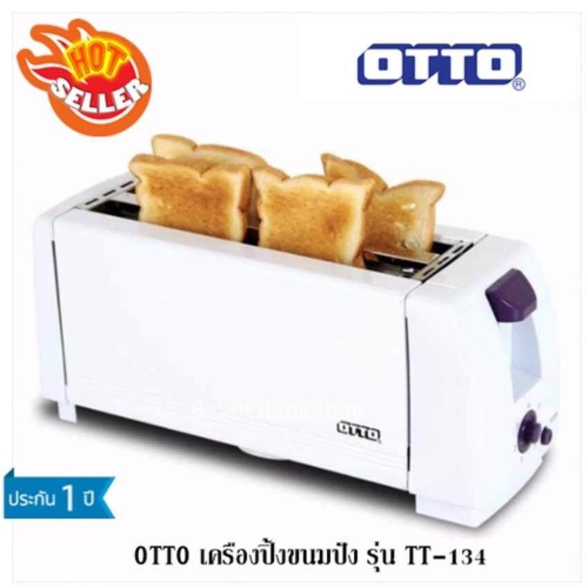 OTTO เครื่องปิ้งขนมปัง - รุ่น TT-134