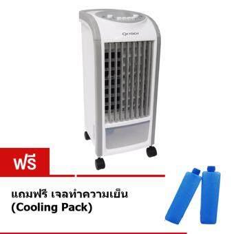 OXYGEN พัดลมไอเย็น รุ่น AV-513 (สีขาว) ฟรี เจลทำความเย็น (coolingpack) 2 ชิ้น