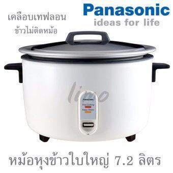 Panasonic หม้อหุงข้าว ขนาดความจุ 7.2 ลิตร รุ่น SR-972F เคลือบเทฟลอนข้าวไม่ติดหม้อ หม้อหุงข้าวไฟฟ้า หม้อหุงข้าวอุ่นทิพย์หม้อหุงข้าวใหญ่ หม้อหุงข้าวใบใหญ่ หม้อหุงข้าว ขนาดใหญ่หม้อหุงข้าวร้านอาหาร ไซส์ใหญ่