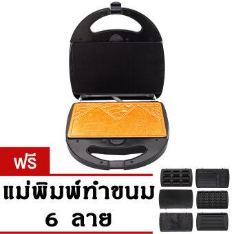 ประเทศไทย Partybaby เครื่องทำวาฟเฟิล อบขนม อเนกประสงค์ (Black) แถมฟรี! ถาดแม่พิมพ์ 6 ลาย