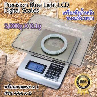 Precision Blue Light LCD Digital Scales 3kg 3000g X 0.1g เครื่องเตรียมอาหารเช้า สำหรับ ชั่ง ตวง วัด น้ำหนัก แห้ง/เหลว ชั่งน้ำหนัก ตาชั่งสินค้า ชั่งวัตถุดิบอาหาร ที่ชั่งเครื่องประดับ ตาชั่งเครื่องประดับ ตาชั่งดิจิตอล เครื่องชั่ง ที่ชั่งน้ำหนัก ที่ชั่ง