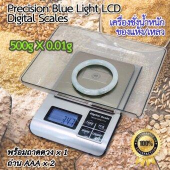 รีวิวพันทิป Precision Blue Light LCD Digital Scales 500g X 0.01g เครื่องเตรียมอาหารเช้า สำหรับ ชั่ง ตวง วัด น้ำหนัก แห้ง/เหลว ชั่งน้ำหนัก ตาชั่งสินค้า ชั่งวัตถุดิบอาหาร ที่ชั่งเครื่องประดับ ตาชั่งเครื่องประดับ ตาชั่งดิจิตอล เครื่องชั่ง ที่ชั่งน้ำหนัก ที่ชั่ง