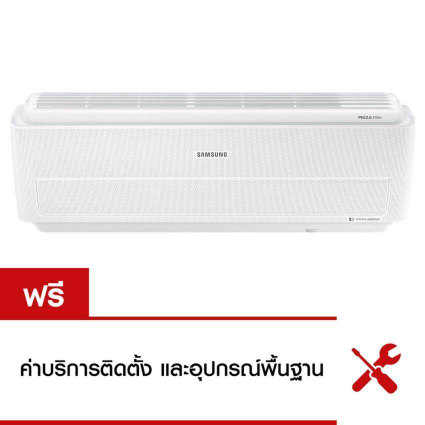 Samsung เครื่องปรับอากาศ AR9500M AR13MYDXAWKNST (R32) Inverter 12,000 BTU/ชม.