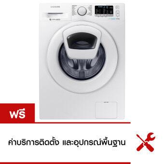 เครื่องซักผ้าเปิดฝาด้านหน้า แบรนด์ Samsung WW5500K พร้อมด้วย AddWash 8 กิโลกรัม