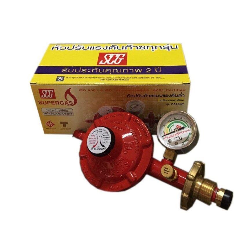SCG หัวปรับแก๊สแรงดันต่ำ พร้อมชุดเซฟตี้และเกจวัด รุ่น R326SP