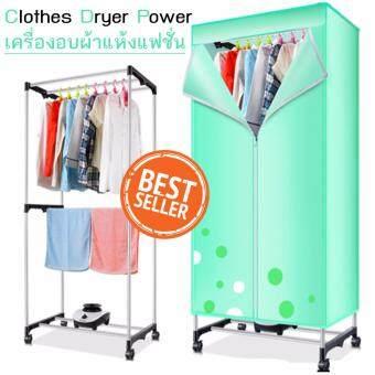 รีวิว เครื่องอบผ้าแห้ง ช่วยฆ่าเชื้อ และลดกลิ่นอับ Shirts or dresses Drier Power 20kg/1000W - Green Series