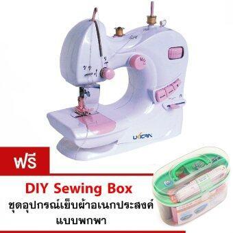 เปรียบเทียบราคา shop108 DIY Sewing Machine จักรเย็บผ้าไฟฟ้า 2 ระดับ รุ่น UFR-601 (สีขาว) ฟรี ชุดอุปกรณ์เย็บผ้าอเนกประสงค์แบบพกพา